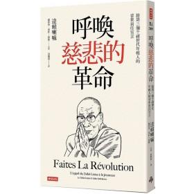 呼喚慈悲的革命:給第三個千禧世代年輕人的普世責任宣言