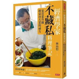 經濟學家不藏私料理筆記:家常菜升級辦桌功夫菜的祕方