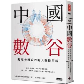 中國數谷:趕超美國矽谷的大數據革新