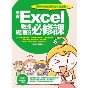 學會Excel數據處理的必修課:把數字轉成圖表沒有那麼難!