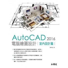 AutoCAD 2016 電腦繪圖設計:室內設計篇