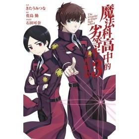 魔法科高中的劣等生 九校戰篇(03)