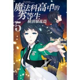 魔法科高中的劣等生 橫濱騷亂篇(05) 完