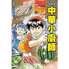 中華小廚師 愛藏版 02