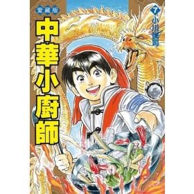 中華小廚師 愛藏版 07