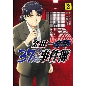 金田一37歲之事件簿(02)