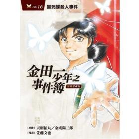 金田一少年之事件簿 復刻愛藏版 16.黑死蝶殺人事件