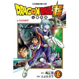 DRAGON BALL超 七龍珠超 10
