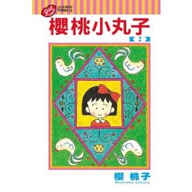櫻桃小丸子(02)