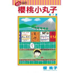 櫻桃小丸子(03)