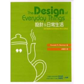 設計&日常生活-如何選擇安全好用的日常生活用品