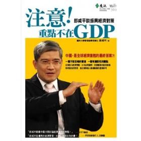 注意!重點不在GDP-郎咸平談振興經濟對策