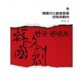韓國文化創意產業政策與動向