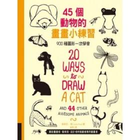 45個動物的畫畫小練習─900種圖形一次學會