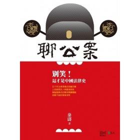 聊公案:別笑!這才是中國法律史