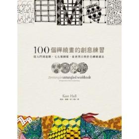 100個禪繞畫的創意練習─從入門到進階、七大類圖樣、最新黑白與彩色禪繞畫法