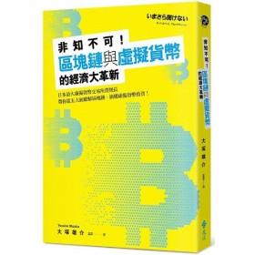 非知不可!區塊鏈與虛擬貨幣的經濟大革新:日本最大虛擬貨幣交易所營運長帶你從五大面瞭解區塊鏈、搞懂虛擬貨幣投資!