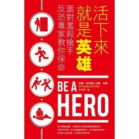 活下來就是英雄:面對濫殺槍手反恐專家教你保命