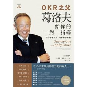 OKR之父 葛洛夫給你的一對一指導:如何管理上司、同事和你自己(暢銷新裝版)