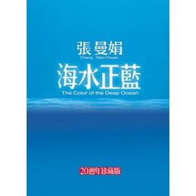 海水正藍20週年珍藏版