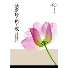 色,戒 - 短篇小說集(3)1947年年以後[張愛玲典藏