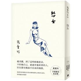 怨女【張愛玲百歲誕辰紀念版】