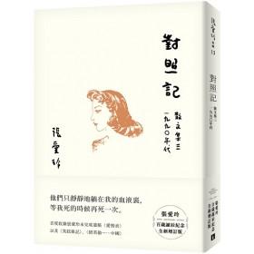 對照記【張愛玲百歲誕辰紀念全新增訂版】:散文集三 1990年代