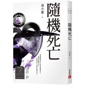 隨機死亡(第7屆【金車·島田莊司推理小說獎】決選入圍作品)
