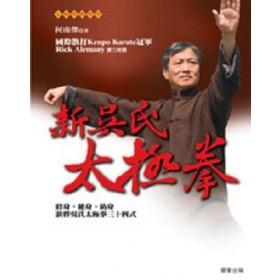 新吳氏太極拳(附VCD)
