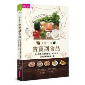 人初千日:寶寶副食品 安心營養X聰明備餐X親子共食,120道餐點美味上菜