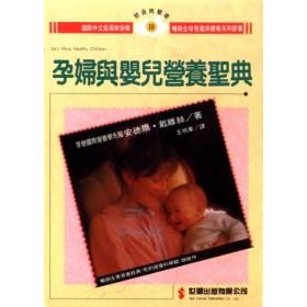 孕婦與嬰兒營養聖典