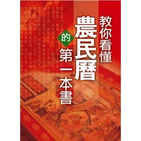 教你看懂農民曆的第一本書