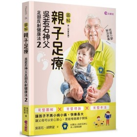 親子足療:吳若石神父足部反射健康法2