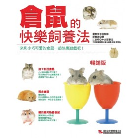 倉鼠的快樂飼養法(暢銷版)