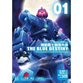 機動戰士鋼彈外傳 THE BLUE DESTINY (01)