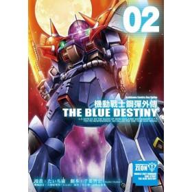 機動戰士鋼彈外傳 THE BLUE DESTINY (02)