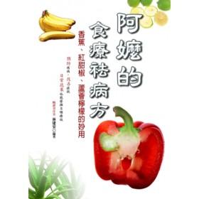 阿嬤的食療袪病方-香蕉、紅甜椒、蘆薈檸檬的妙用
