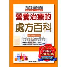 營養治療的處方百科(修訂一版)