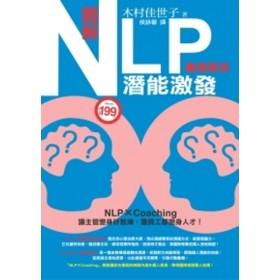 圖解NLP潛能激發(職場專用)