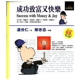 成功致富又快樂