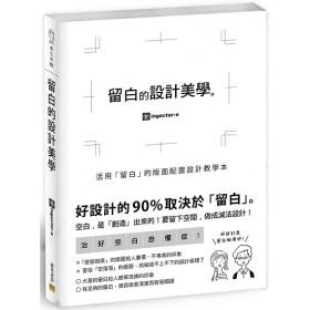 留白的設計美學:活用「留白」的版面配置設計教學本