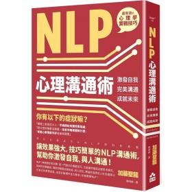 NLP心理溝通術:激發自我、完美溝通、成就未來