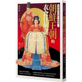 看韓國宮廷劇十倍樂趣!朝鮮王朝的衣食住解謎