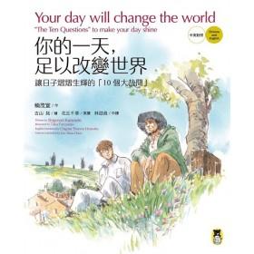 你的一天,足以改變世界:讓日子熠熠生輝的「10個大哉問」【中英對照,附贈英文朗讀音檔+特製書衣海報+兩張每日10個大哉問隨身卡】