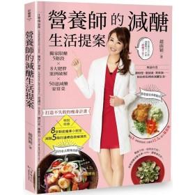 營養師的減醣生活提案:獨家限醣5階段x8大肥胖案例破解x50道減醣家常菜,打造不失敗的瘦身計畫