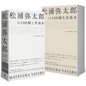 松浦彌太郎の100個工作基本+100個生活基本(精美顛倒雙書封設計,隨書附贈「自己的100個基本」筆記本)