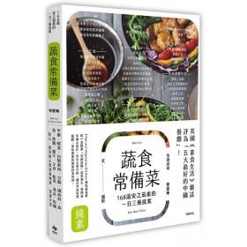 蔬食常備菜:168 道安之茹素的一日三餐提案