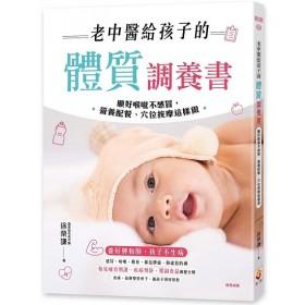 老中醫給孩子的體質調養書:顧好喉嚨不感冒,營養配餐、穴位按摩這樣做