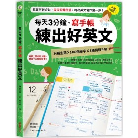 每天3分鐘,寫手帳練出好英文:從單字到短句,天天記錄生活,跨出英文寫作第一步!