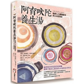 阿育吠陀養生湯:喚醒七大脈輪能量的108道湯品